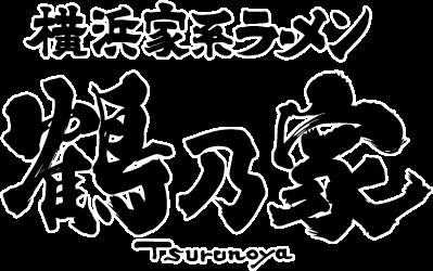 横浜家系ラーメン鶴乃家