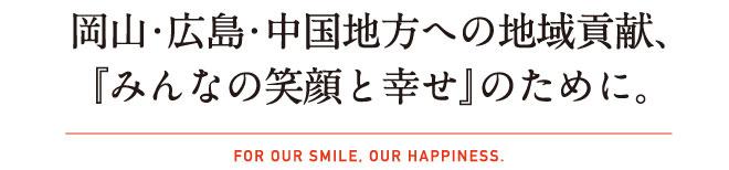 みんなの笑顔と幸せのために